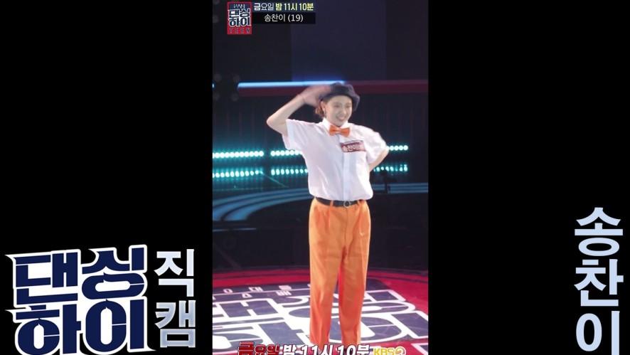 [무편집/단독 직캠] 이승훈팀 송찬이무대 <댄싱하이> / DancingHigh @KBS2 Fri 11:10 PM