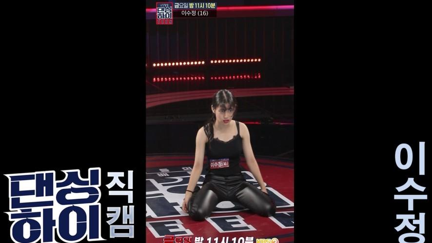 [무편집/단독 직캠] 리아킴팀 이수정무대 <댄싱하이> / DancingHigh @KBS2 Fri 11:10 PM