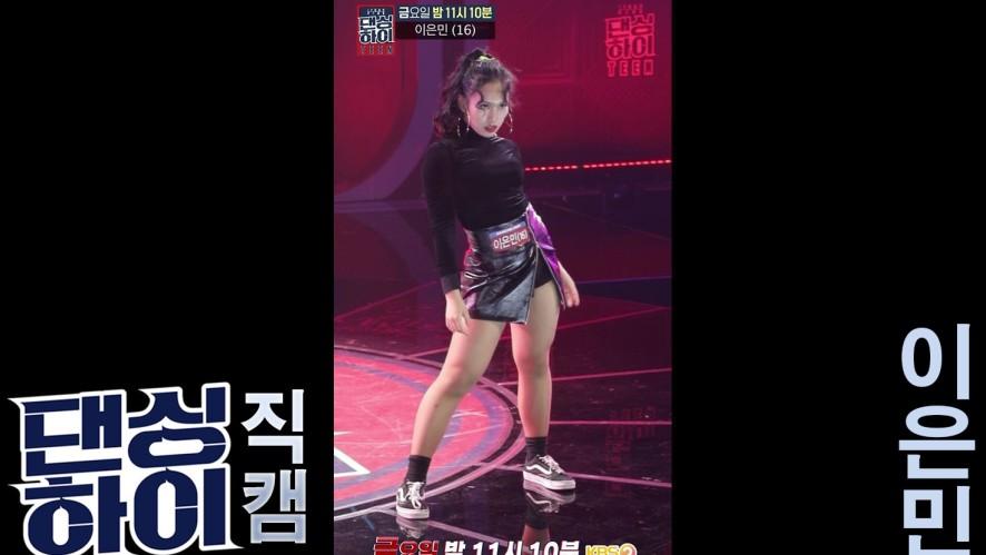 [무편집/단독 직캠] 호야팀 이은민무대 <댄싱하이> / DancingHigh @KBS2 Fri 11:10 PM