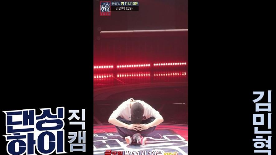 [무편집/단독 직캠] 리아킴팀 김민혁무대 <댄싱하이> / DancingHigh @KBS2 Fri 11:10 PM