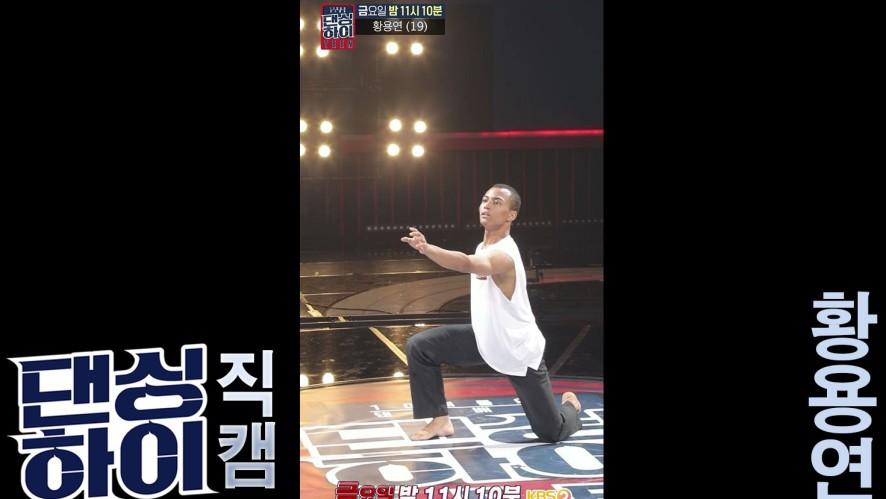 [무편집/단독 직캠] 이기광팀 황용연무대 <댄싱하이> / DancingHigh @KBS2 Fri 11:10 PM