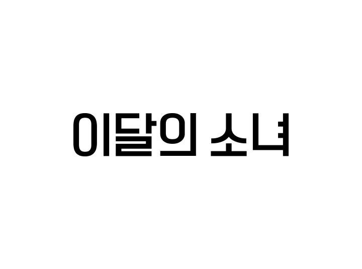 [이달의 소녀] Hi ~! 안녕 오빛! 오랜만이야!