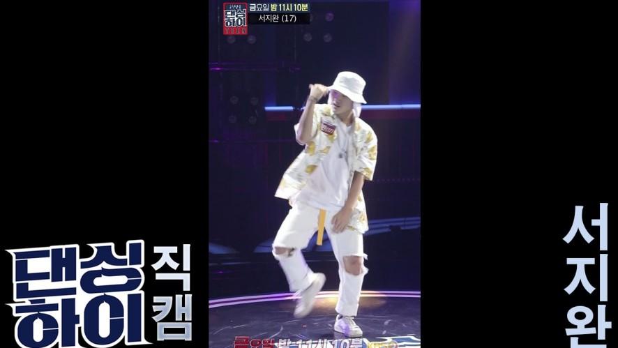 [무편집/단독 직캠] 이승훈팀 서지완무대 <댄싱하이> / DancingHigh @KBS2 Fri 11:10 PM