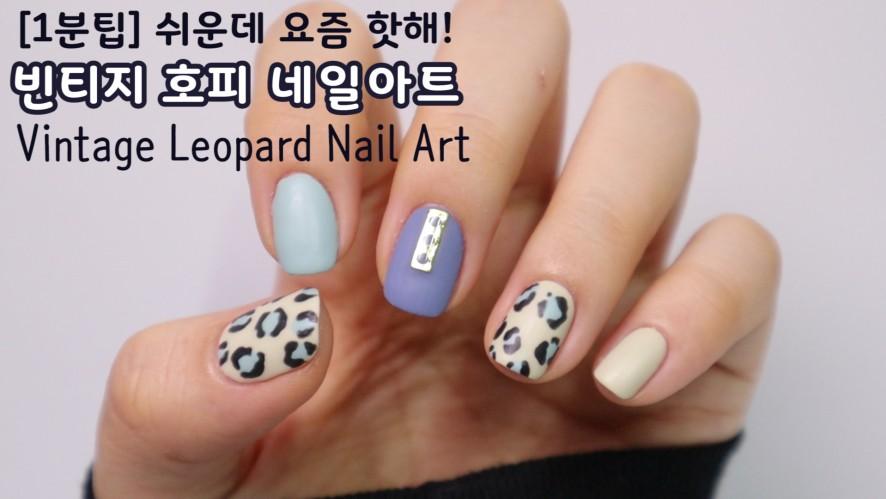 [1분팁] 빈티지네일, 가을 유행 호피 네일아트 하는 법, 2018 가을네일아트디자인 Vintage nails; trendy fall leopard print nail art