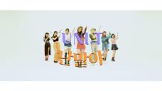 [독점] 유니티(UNI.T) - 난말야 (I mean) Music Video (Dance performance ver.)