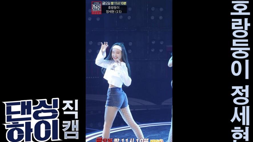 [무편집/단독 직캠] 호야팀 정세현무대 <댄싱하이> / DancingHigh @KBS2 Fri 11:10 PM