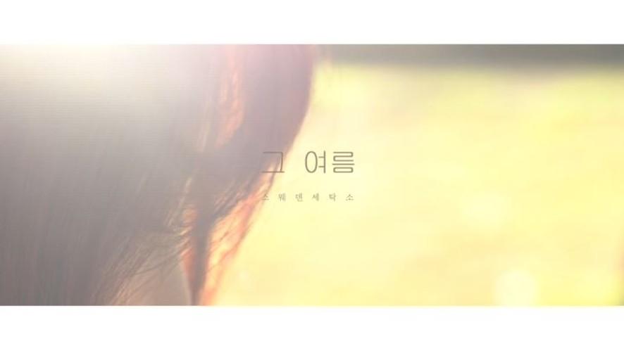 [스웨덴세탁소 - '그 여름' D-1 영상 선공개]