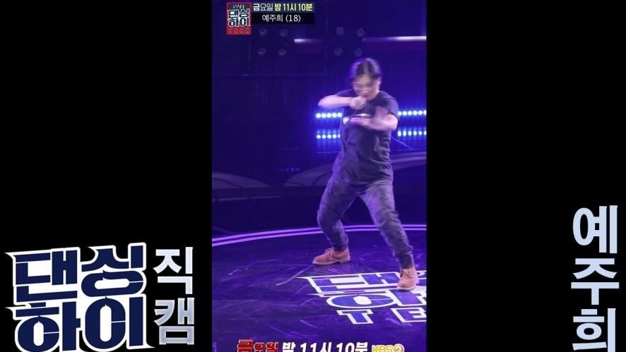 [무편집/단독 직캠] 이승훈팀 예주희무대 <댄싱하이> / DancingHigh @KBS2 Fri 11:10 PM