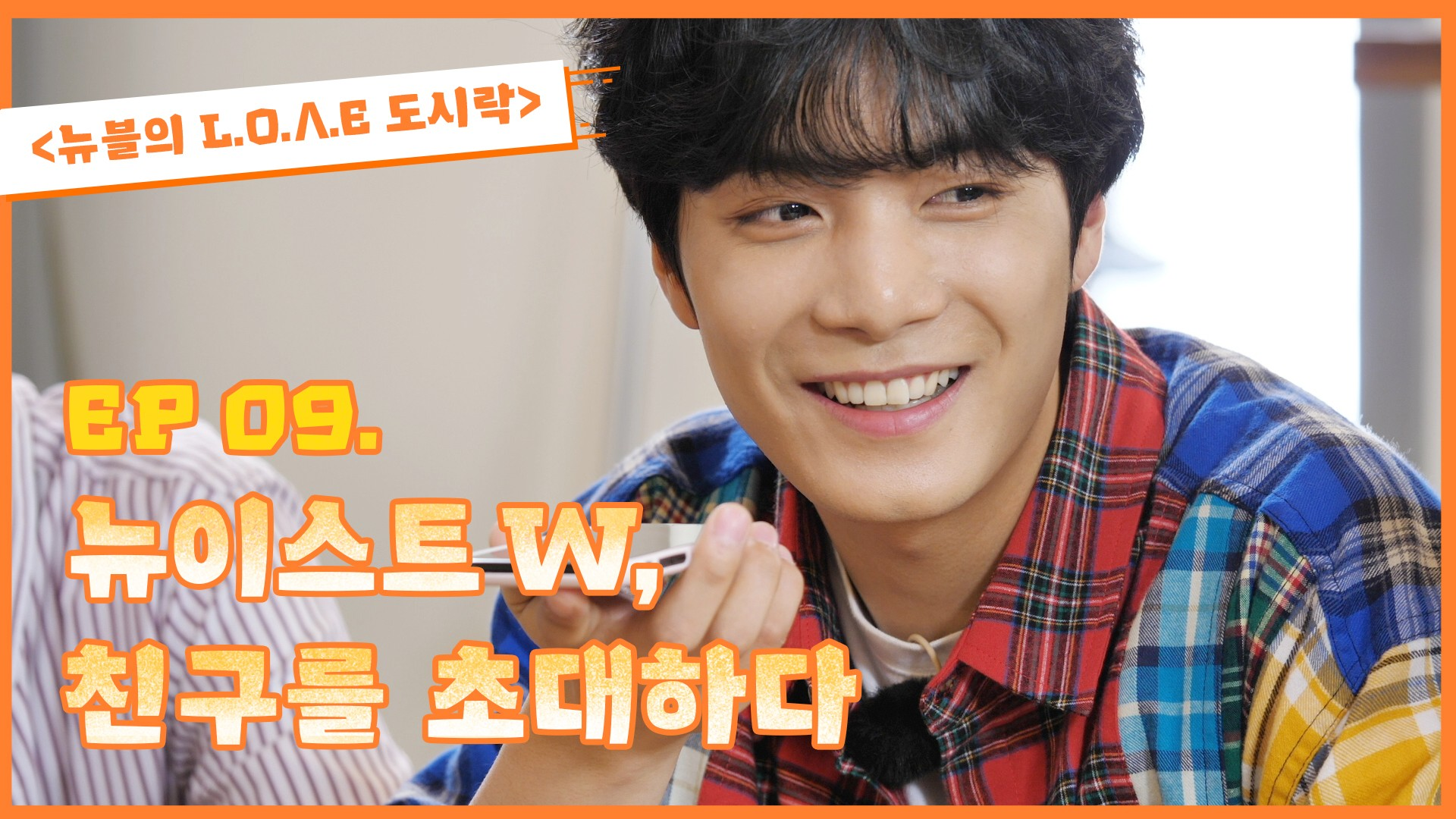 <뉴블의 L.O.Λ.E 도시락>EP9.뉴이스트 W, 친구를 초대하다/ EP9.Invite Friends - NU'EST W's Boxed Meal