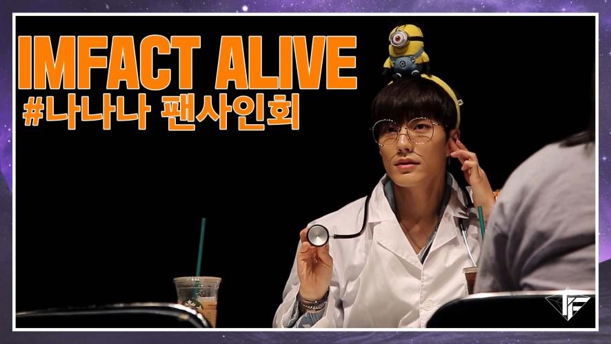 임팩트[IMFACT] IMFACT ALIVE119화_ 나나나 팬싸인회