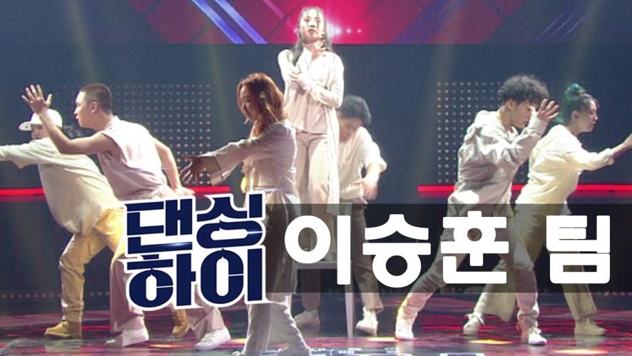 [댄싱하이 무편집/팀배틀] 이승훈팀 단체 무대 ♬ Sia - Move your body / DancingHigh TEAM LEE SEUNG HOON Stage