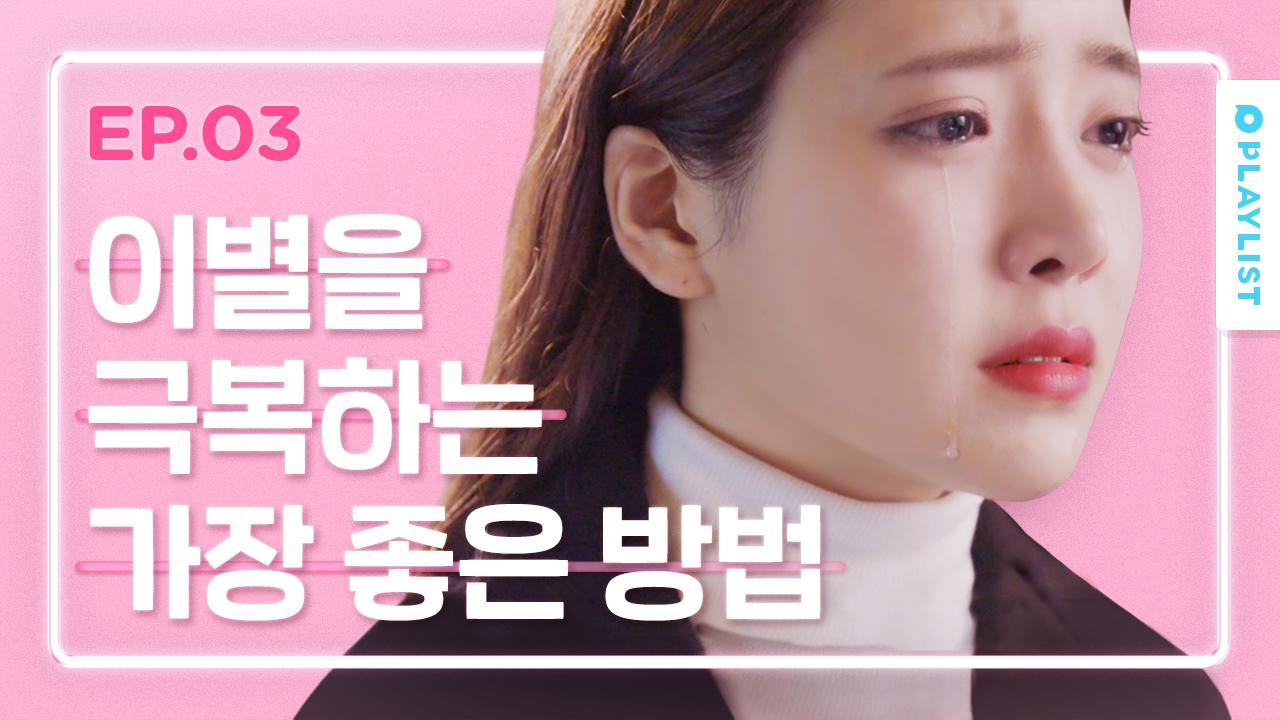 선공개)) 이별을 가장 빨리 극복하는 방법 [연플리 시즌3] - EP.03