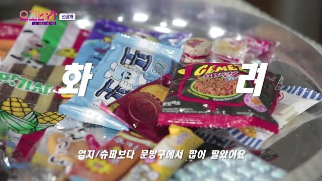 [9화 선공개] 참을 수 없는 맛! 산하, 엄지의 최애불량식품은?