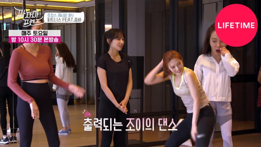 """(선공개) """"춤추는 거 좋아해?"""" 윤주X지효X조이X성소의 숨겨왔던 댄스실력! [파자마 프렌즈]"""