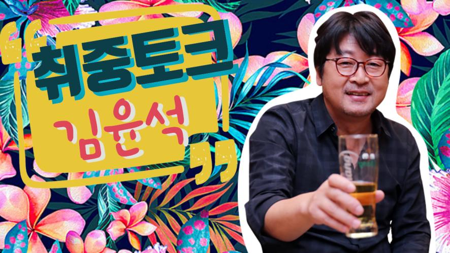 """[취중토크] 김윤석 """"다들 오해하는데 술을 많이 마시는 스타일이 아니에요"""""""