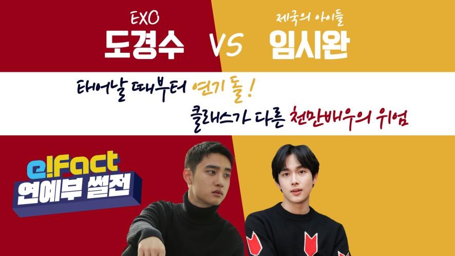"""EXO """"도경수"""" VS 제국의 아이들 """"임시완"""" 태어날 때부터 연기돌! 클래스가 다른 천만배우의 위엄"""