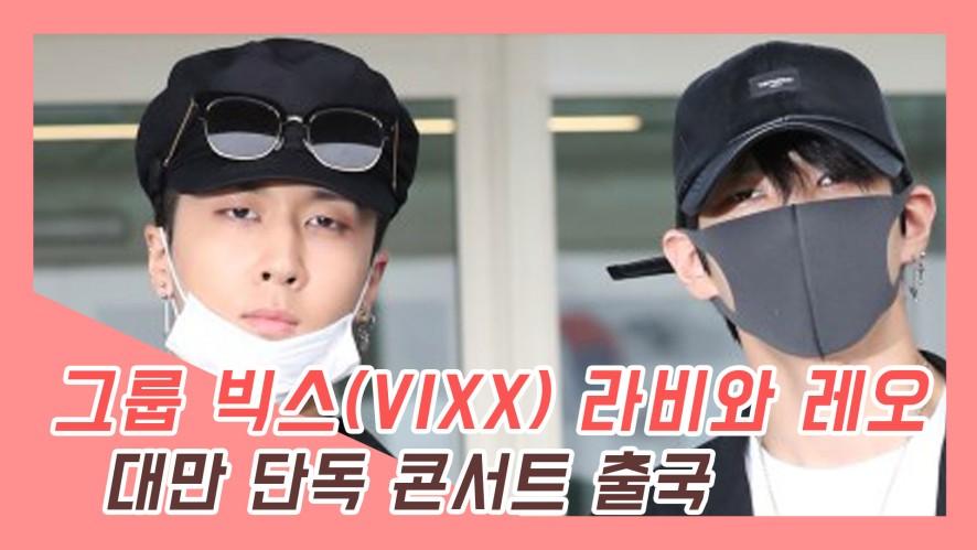그룹 빅스(VIXX) 라비와 레오, 대만 단독 콘서트 출국