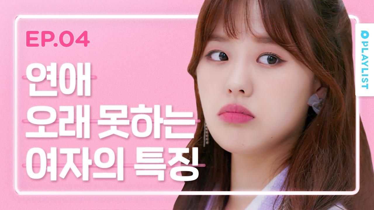 선공개)) 연애 오래 못하는 여자의 특징 [연플리 시즌3] - EP.04