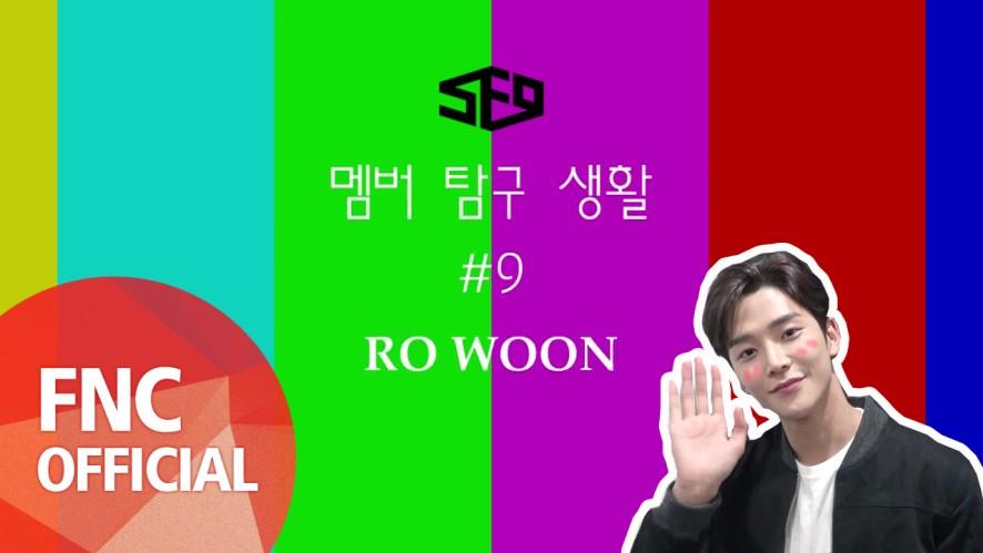 SF9 – 멤버 탐구생활 #9 로운