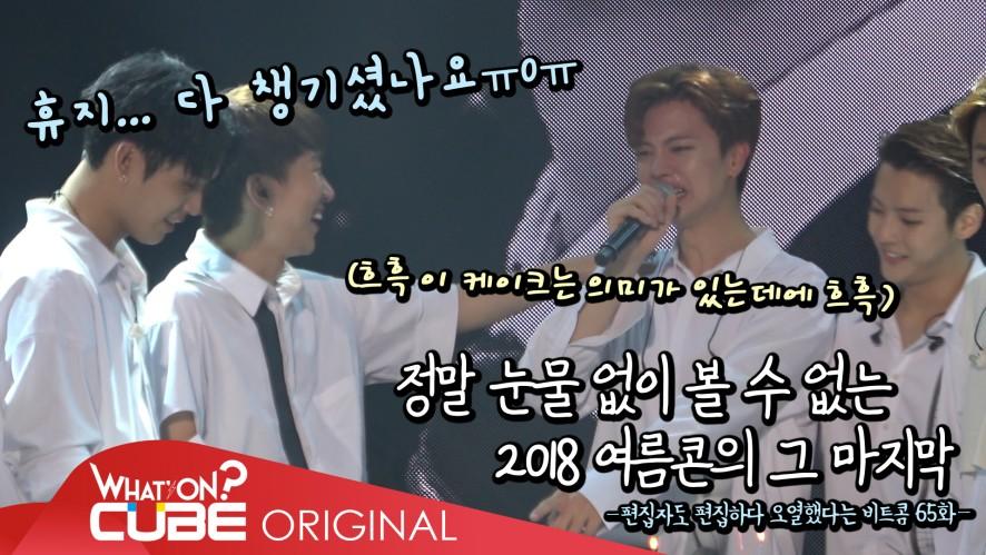 비투비 - 비트콤 #65 (2018 BTOB TIME -THIS IS US- 콘서트 마지막 날 비하인드)