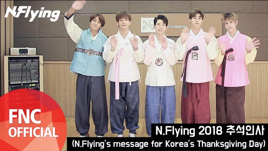 N.Flying - 2018 추석인사 (N.Flying's message for Korea's Thanksgiving day)
