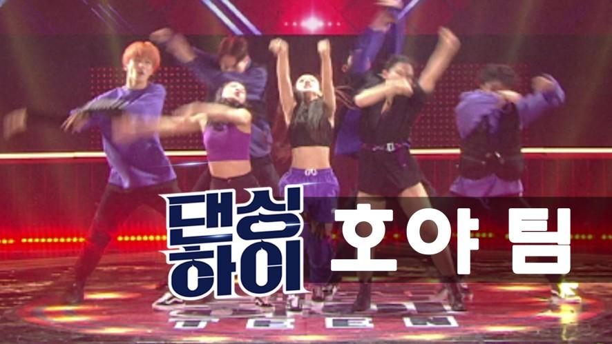 [댄싱하이 무편집/팀배틀] 호야팀 단체 무대 ♬ Dua Lipa - New Rules / DancingHigh TEAM HOYA Stage