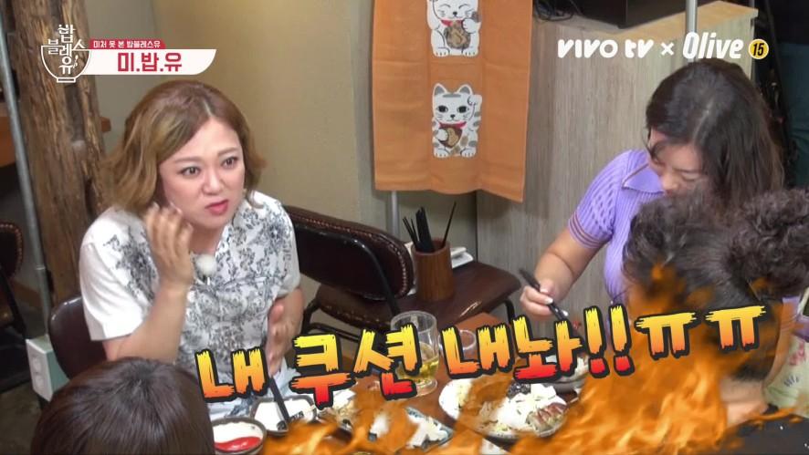 [미처 못 본 밥블레스유 2] 김숙 어린시절 반지하 자취집에서 생긴일