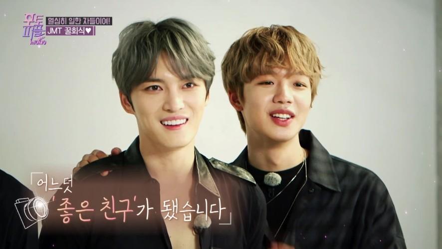 [선공개] 쭝&빵 우리는 영★원히 좋은 친구