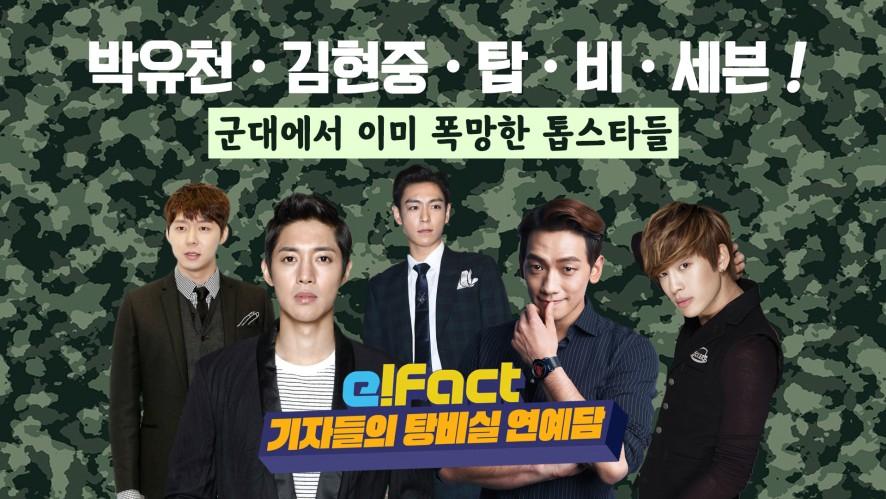 박유천, 김현중, 탑, 비, 세븐! 군대에서 이미 폭망한 톱스타들