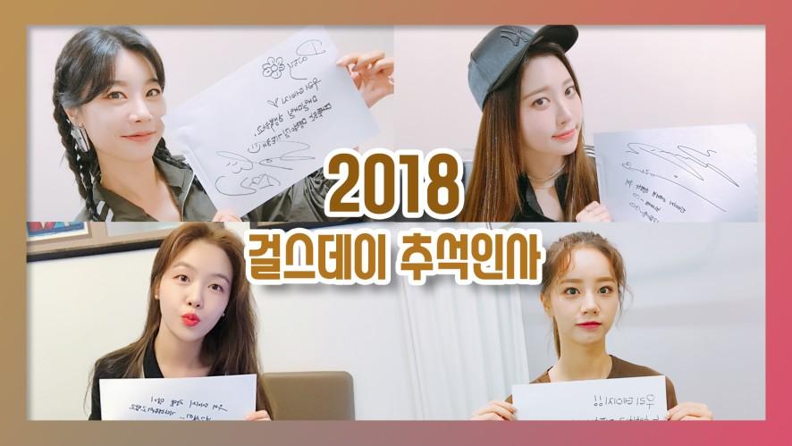 2018 걸스데이 추석 인사 영상 (+릴레이 4행시!!)