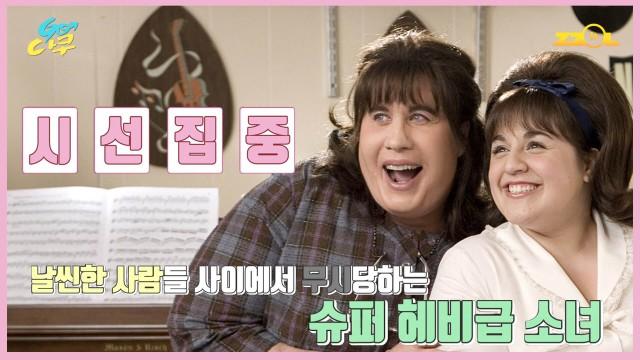 [GO다쿠 시즌 4.2 / 8화] 뚱뚱한 게 죄야?