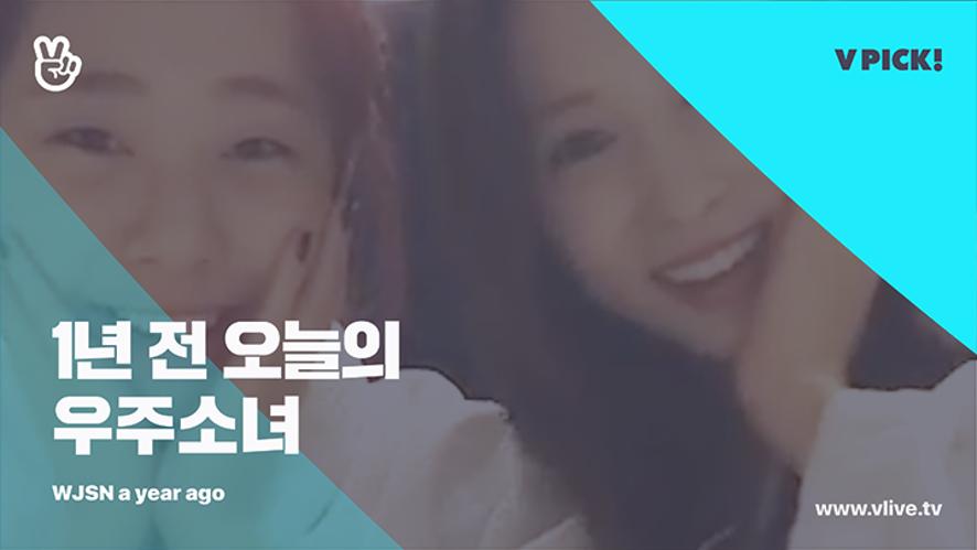 [1년 전 오늘의 WJSN] 호주의 인간 마시멜로 구구즈💖 (YeonJung&Dayoung's V in the hotel)