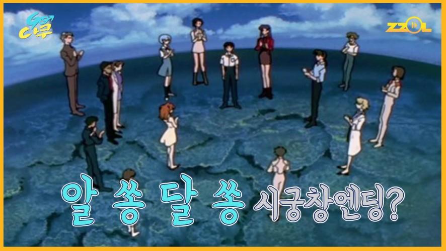 [GO다쿠 시즌 4.2 / 7화] 당신의 전두엽을 가격할 애니 속 미친 결말 TOP7