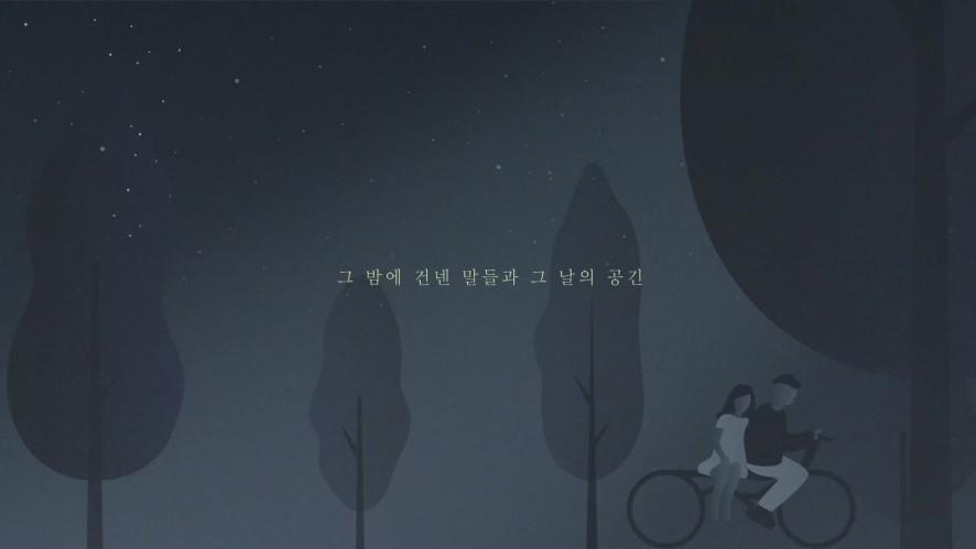 [스웨덴세탁소 - '그 여름' 리릭 영상 공개]