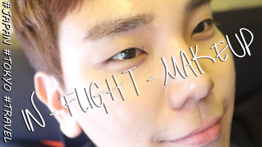 기내 메이크업 / In Flight make up & skincare