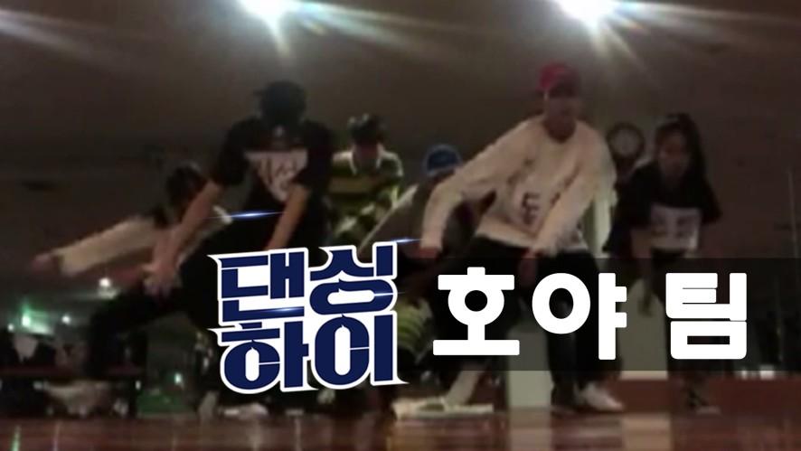 [댄싱하이 비하인드/연습실] 호야팀 단체 무대 연습 영상 ♬ Dua Lipa - New Rules / DancingHigh @KBS2 Fri 11:10 PM