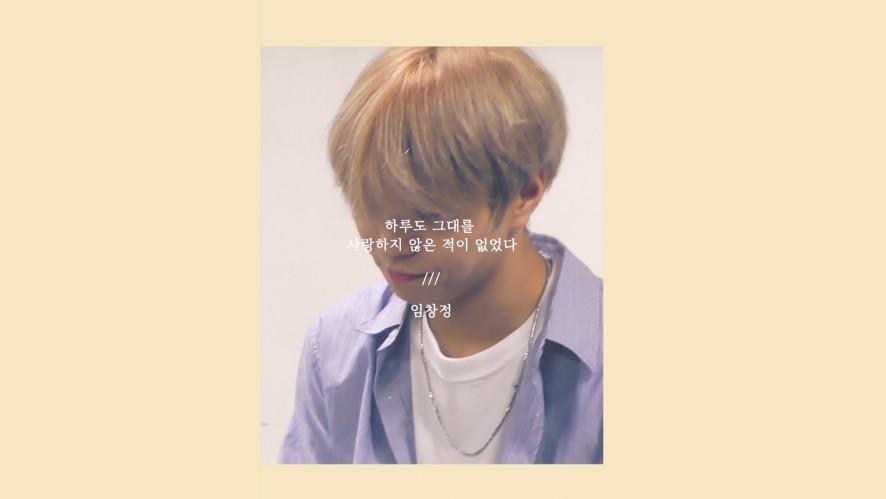 [훈훈어클락] SPECIAL LIVE -1- 태영(TAEYOUNG) '하루도 그대를 사랑하지 않은 적 없었다 / 임창정'