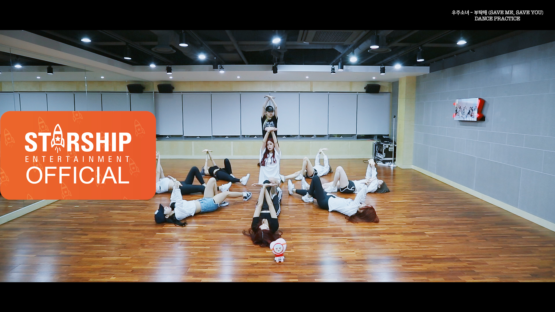 [Dance Practice] 우주소녀(WJSN) - 부탁해(SAVE ME, SAVE YOU) Fixed Cam Ver.