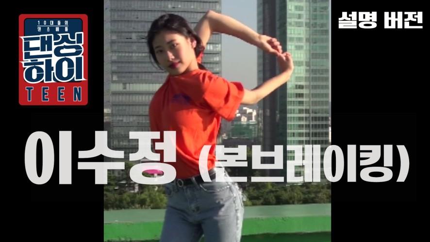 [댄싱하우 설명 ver.] ※관절주의※ 스트레칭 필수!! 리아킴팀 이수정의 본브레이킹 / Dancinghigh @KBS2 Fri 11:10 PM