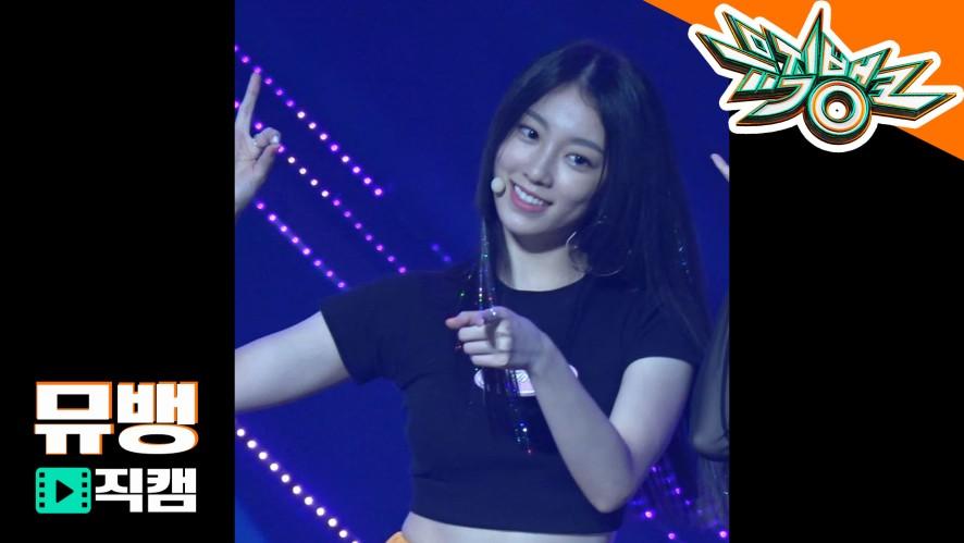 [뮤직뱅크 직캠 180921] 유니티_이수지 / 난 말야 [UNI.T_LEESUJI / I MEAN / Music Bank / Fan Cam ver.]