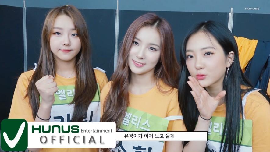 엘리스(ELRIS) - 2018 추석특집 아육대 비하인드
