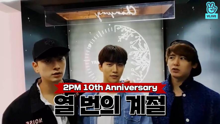 [2PM] 이주너 사과패드 사진 공개 간절히 원하져🍎🤭 (2PM's 10yearanniversaryexhibition)