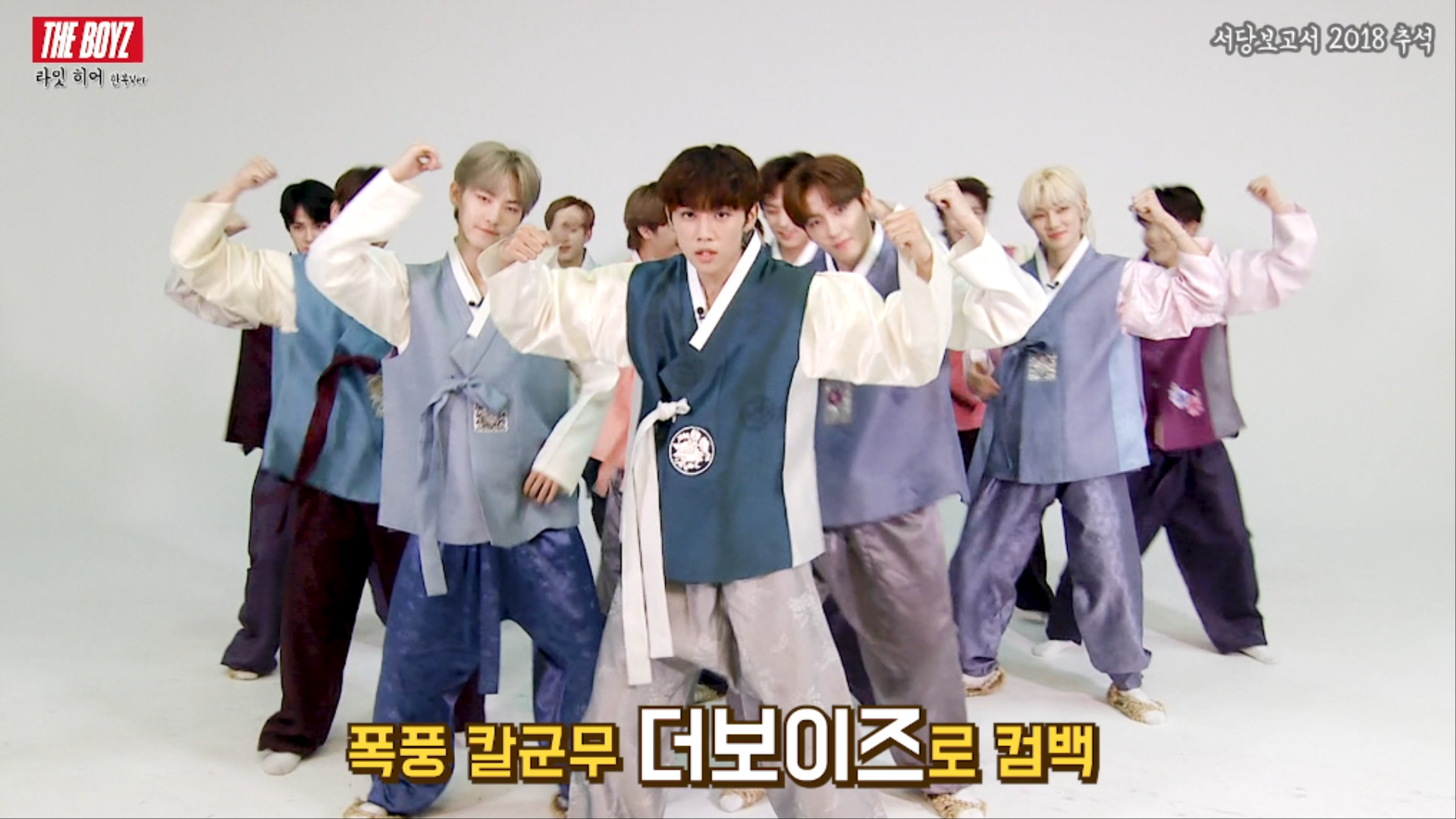 THE BOYZ (더보이즈) 'Right Here' CHOREOGRAPHY VIDEO (Hanbok ver.)