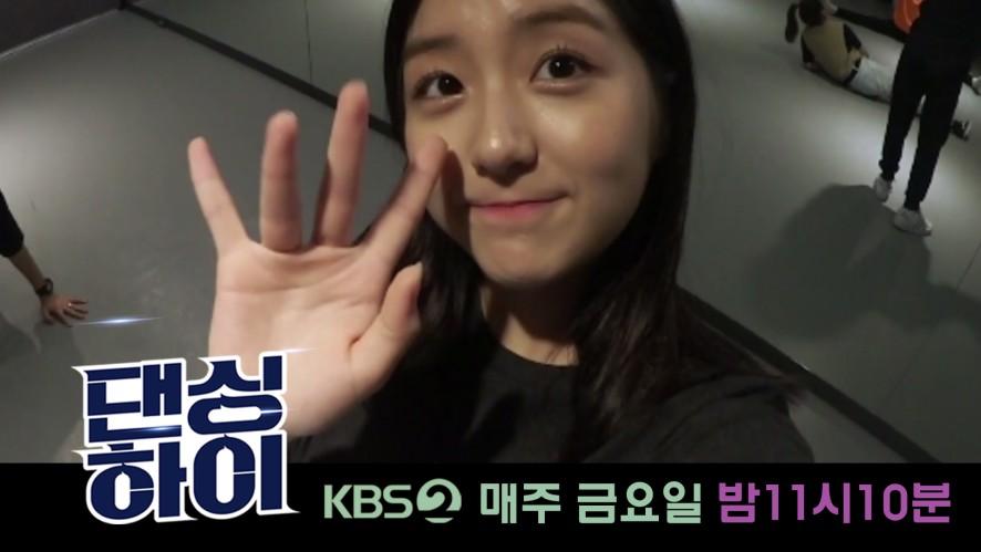 [댄싱하이 리얼리티] ♡셀캠요정 민정이♡ (feat. 저스트절크 영제이쌤 집 공개?!) / Dancinghigh @KBS2 Fri 11:10 PM