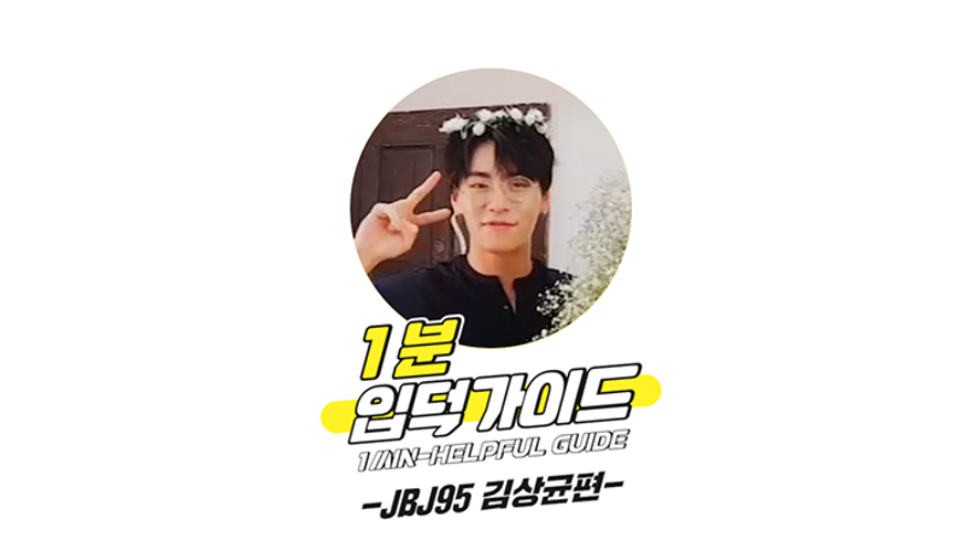 [V PICK! 1분 입덕가이드] JBJ95 김상균 편 (1min-Helpful Guide to JBJ95 KIM SANG GYUN)