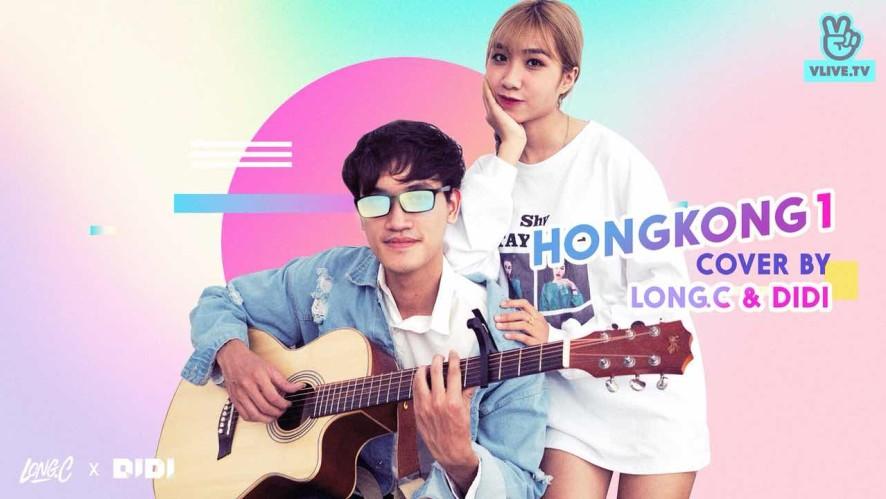 "[COVER MV] DI THANH THANH ""HONGKONG1"""