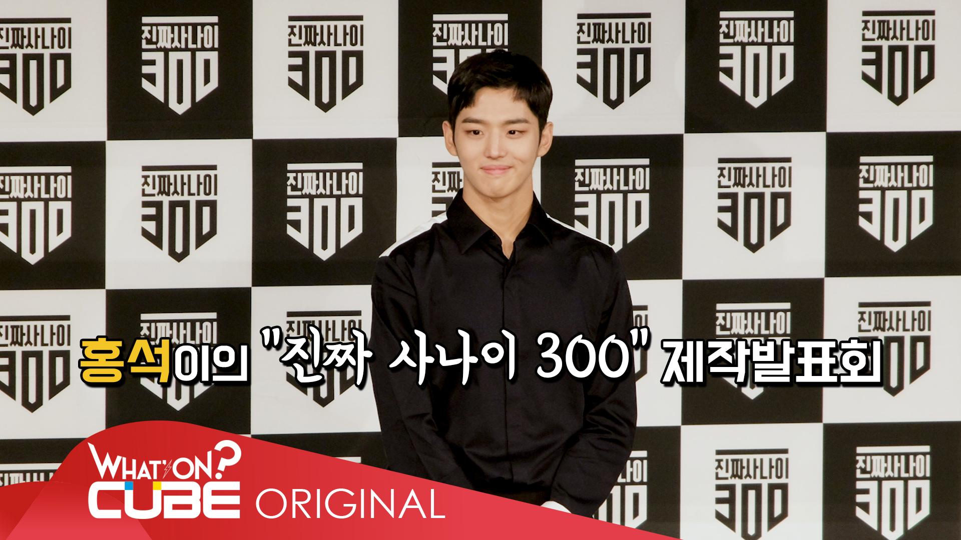펜타곤 - 펜토리 #62 (홍석의 '진짜 사나이 300' 제작발표회 비하인드)