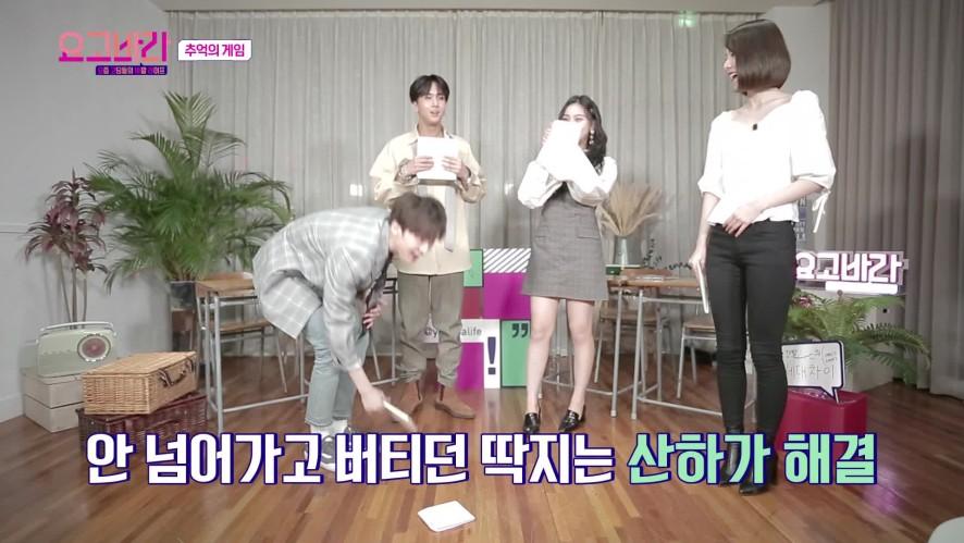 SBS MTV <요고바라 9화> 동시생중계