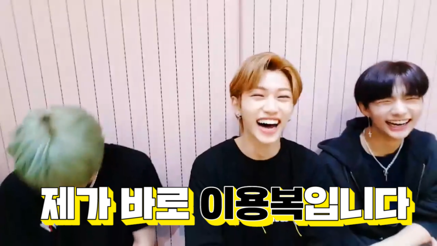 [Stray Kids] 아시죠?! 저희가 바로 슈스키즈입니다 (Stray Kids talking about chuseok episode)