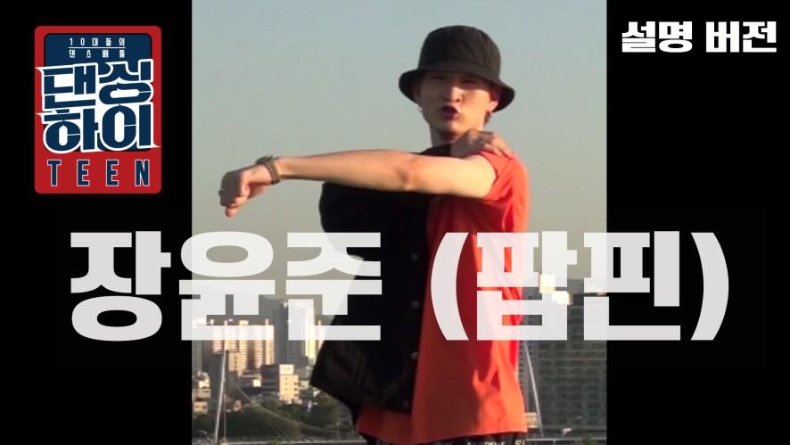 [댄싱하우 설명 ver.] 호야팀 장윤준이 설명하는 팝핀 동작! 근육을 튕겨 튕겨!! / Dancinghigh @KBS2 Fri 11:10 PM